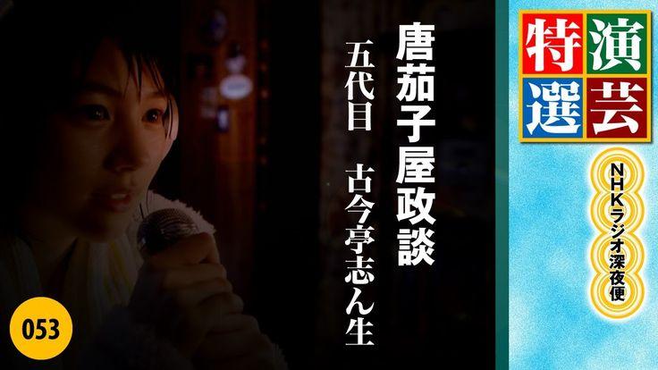 演芸特選【053】五代目 古今亭志ん生 唐茄子屋政談