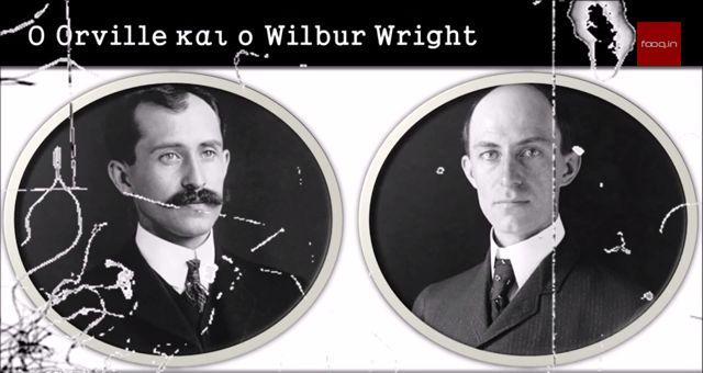 Σαν σήμερα 110 χρόνια πριν, στις 17 Δεκεμβρίου 1903, οι αδερφοί Ράιτ ολοκλήρωσαν την πρώτη επανδρωμένη πτήση με αεροπλάνο. Τι σχέση έχει όμως αυτό με το όραμα σου; Το βίντεο τα εξηγεί όλα!