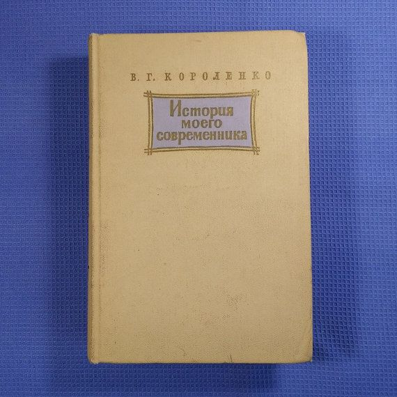 1965/V. G. Korolenko/History of my от USSRVintageShopUSSR на Etsy