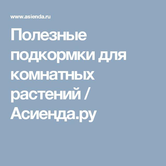 Полезные подкормки для комнатных растений / Асиенда.ру