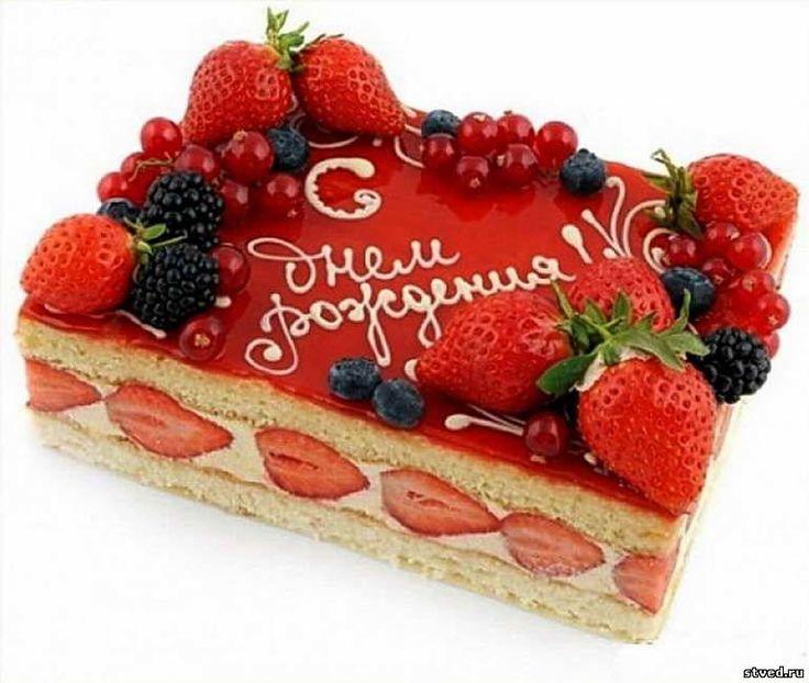 Торты к дню рождения рецепт с фото