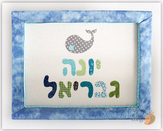 Best 25 hebrew names ideas on pinterest hebrew baby names hebrew name sign jewish name wall art personalized kids wall art jewish gift jewish baby boy hebrew gift noah whale room decor negle Gallery