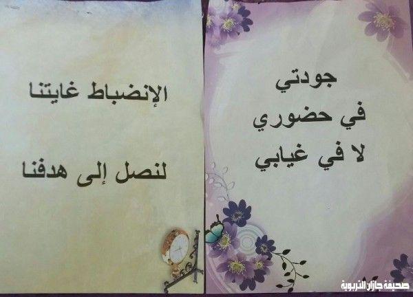 حكم عن النظام اقوال عن الانضباط والنظام Website