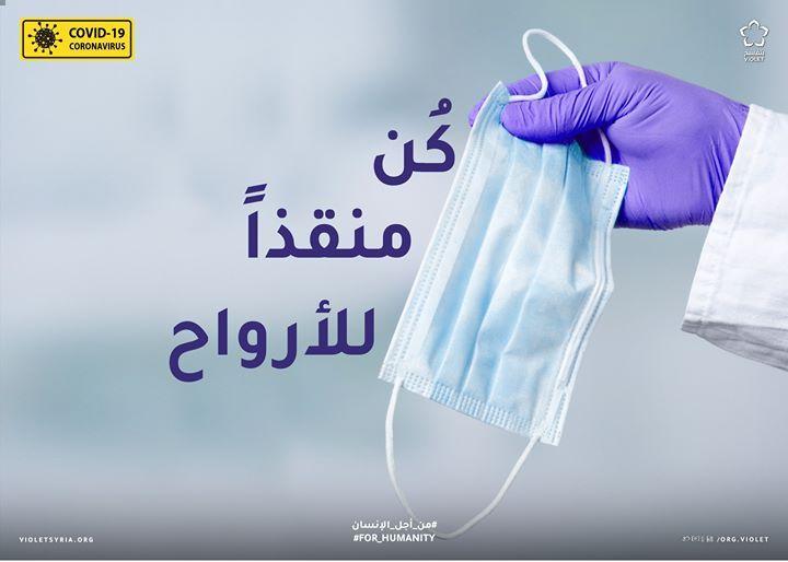 أهلنا في الشمال السوري من أجل سلامتكم والحفاظ على صحتكم تؤكد بنفسج على ضرورة اتخاذ أقصى درجات الحذر مع الحفاظ على القواعد الأساسية للوق Nike Logo Violet Human