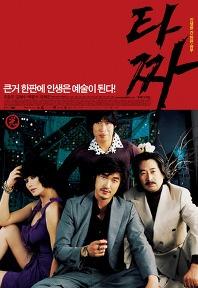 타짜 (2006)