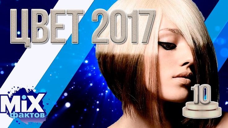Модный цвет волос 2017 – модное окрашивание или как красиво покрасить во...