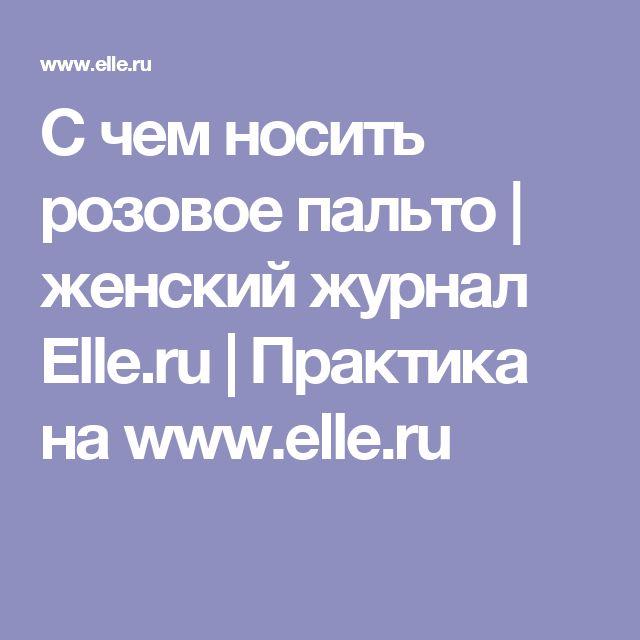 С чем носить розовое пальто | женский журнал Elle.ru | Практика на www.elle.ru