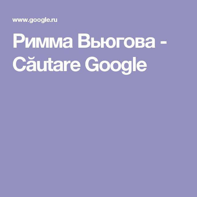 Римма Вьюгова - Căutare Google
