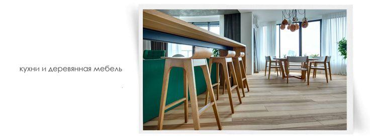 Изготовление мебели на заказ в Киеве - эксклюзивная мебель на заказ компании «RDWood».
