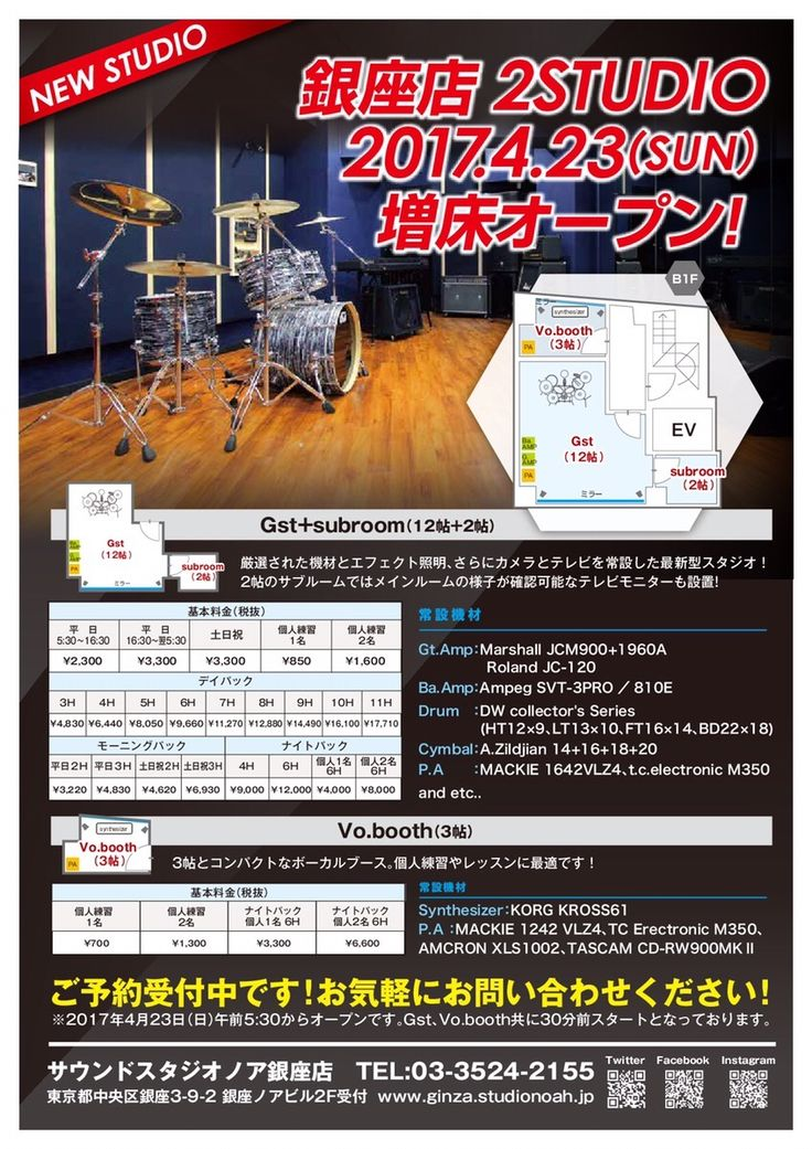 【速報!】サウンドスタジオノア銀座店に新たに2 STUDIO増床オープン決定!! | NOAHBOOK