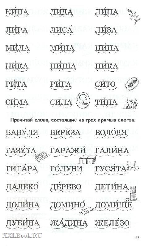 простые слова для чтения по слогам: 17 тыс изображений найдено в Яндекс.Картинках