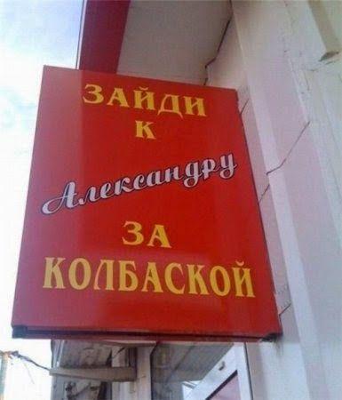 """"""" АНТИРЕКЛАМА РЕКЛАМЫ ;-) """"  Если хочешь колбасы, заходи к Саньку...не ссы ;-)  мясной магазин Александра, актуален для любого возраста и направления мысли :-)  ха ха ха ...даже не хочу комментировать... долго смеялся, когда увидел... ...есть подозрение, что в этот магазин заходят только женщины... ...хотя, сейчас такое время, что наверное и некоторые мужчины тоже...  прочитайте Это ещё пару раз ... и вдохновитесь ))))      добавляйся в круги…"""