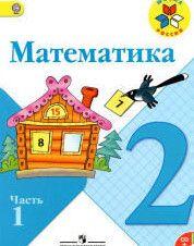 ГДЗ, Решебник по Математике 2 класс. Моро М.И. 2012г.