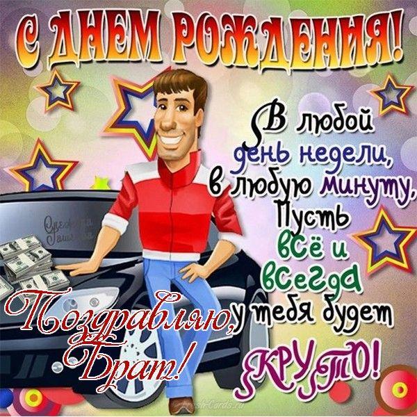 Izobrazhenie S Dnem Rozhdeniya Brat Ot Polzovatelya Viktoriia