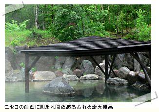 Outdoor hot spring in Niseko, Hokkaido