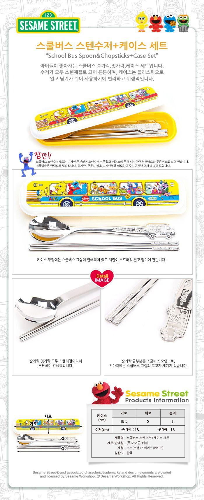 School Bus Spoon&Chopsticks Case Set