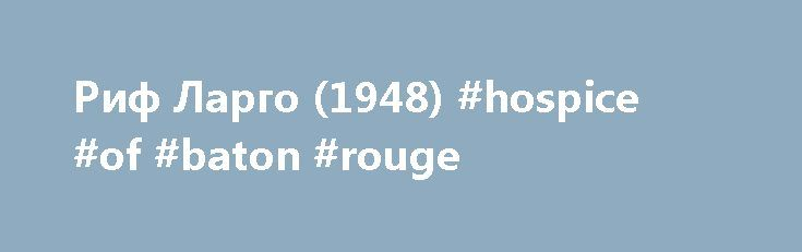 Риф Ларго (1948) #hospice #of #baton #rouge http://hotel.remmont.com/%d1%80%d0%b8%d1%84-%d0%bb%d0%b0%d1%80%d0%b3%d0%be-1948-hospice-of-baton-rouge/  #key largo motels # Риф Ларго (1948 ) Storyline Frank McCloud travels to a run-down hotel on Key Largo to honor the memory of a friend who died bravely in his unit during WW II. His friend's widow, Nora Temple, and wheelchair bound father, James Temple manage the hotel and receive him warmly, but the […]
