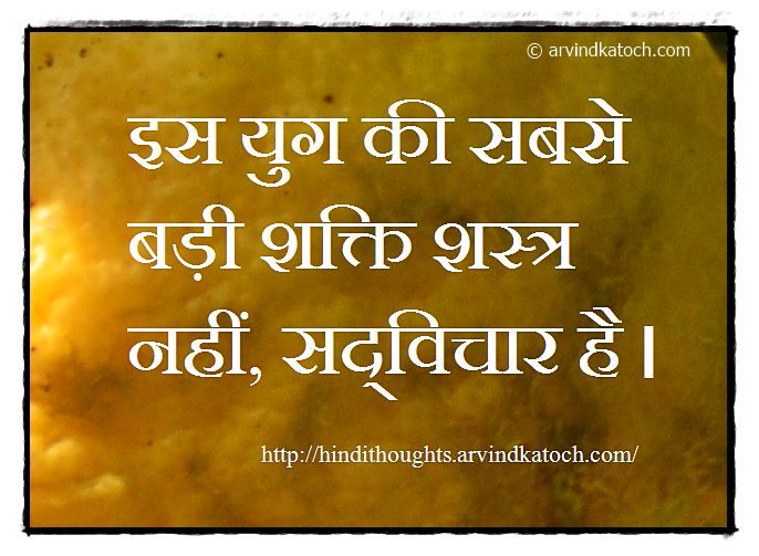 231 Best My Favourite Hindi Thoughts Images On Pinterest