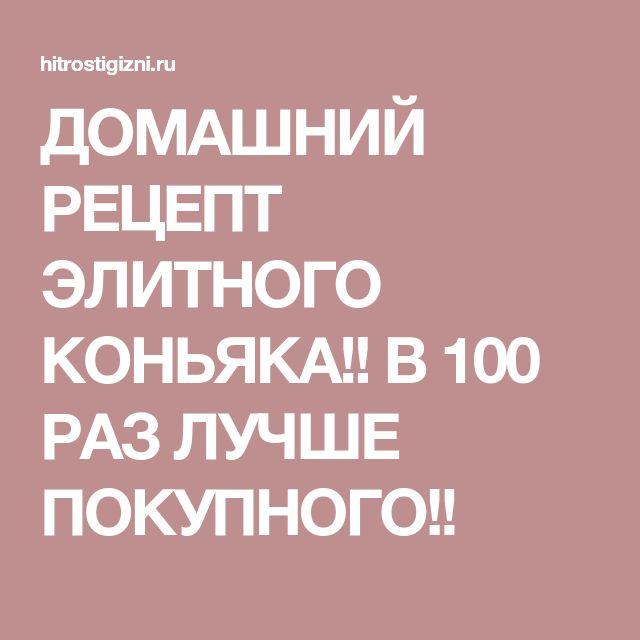 ДОМАШНИЙ РЕЦЕПТ ЭЛИТНОГО КОНЬЯКА!! В 100 РАЗ ЛУЧШЕ ПОКУПНОГО!!