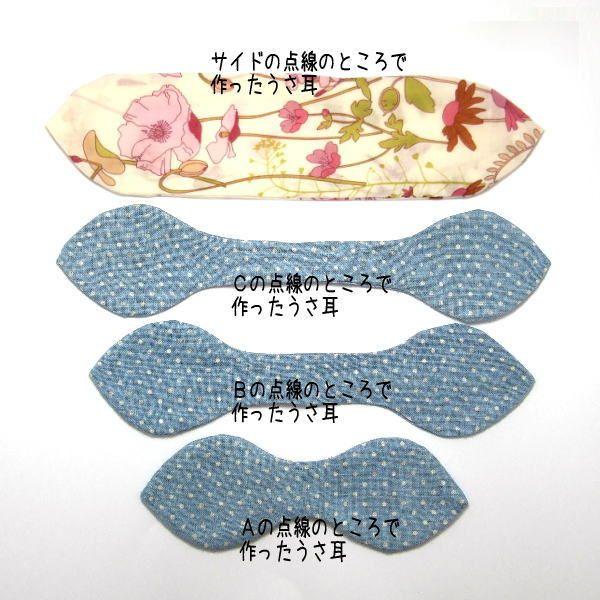うさ耳リボン(ふっくらタイプ)の型紙(1)