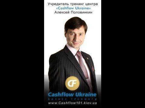 "Алексей Половинкин и тренинг центр ""Cashflow Ukraine"""
