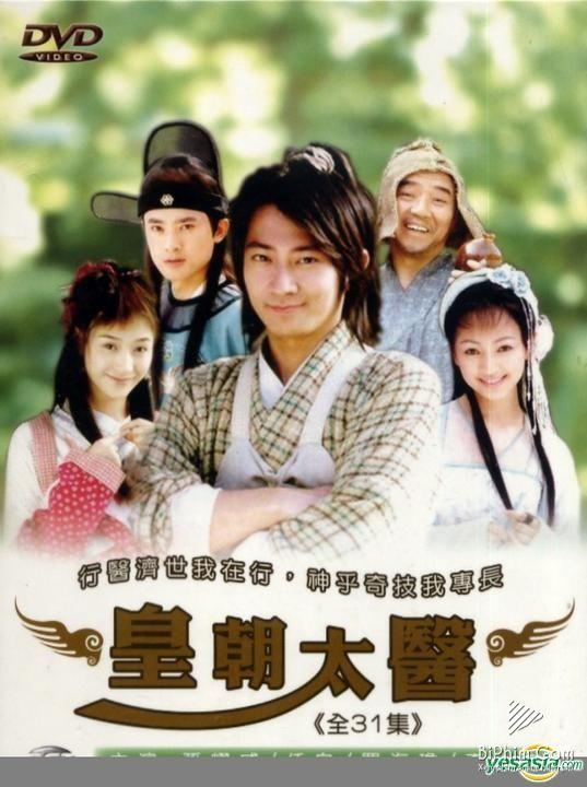 Phim Lưu Manh Thái Y