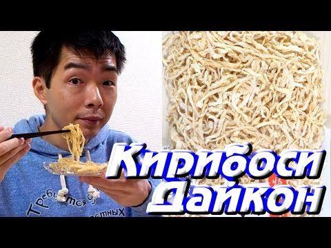 «Кирибоси-Дайкон» - длинно-разрезанный сушёный Дайкон - [Ваша любимая японская еда!] - YouTube