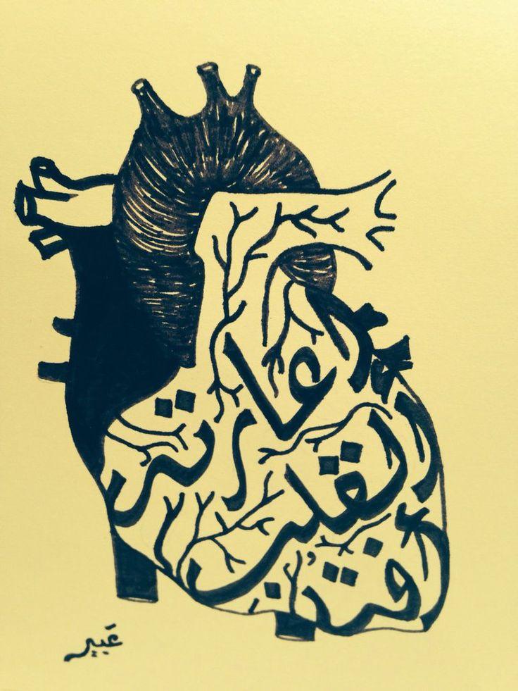 Arabic calligraphy by AbeerMohammad on deviantART