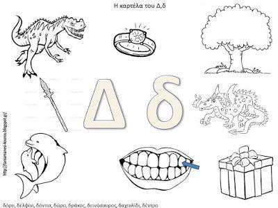 Δραστηριότητες, παιδαγωγικό και εποπτικό υλικό για το Νηπιαγωγείο: Ασπρόμαυρες κάρτες φωνολογικής ενημερότητας για την αλφαβήτα (πρώτο μέρος)
