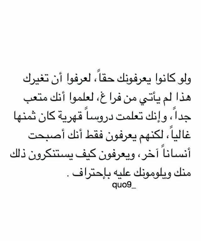Pin By Radwa Dawood On إليك يا وجعي يا وجع الذكريات Words Quotes Spirit Quotes Islamic Love Quotes