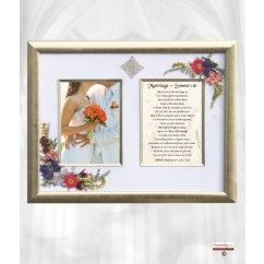 Marriage Sonnet 11x14 Inlay Frame €48.95