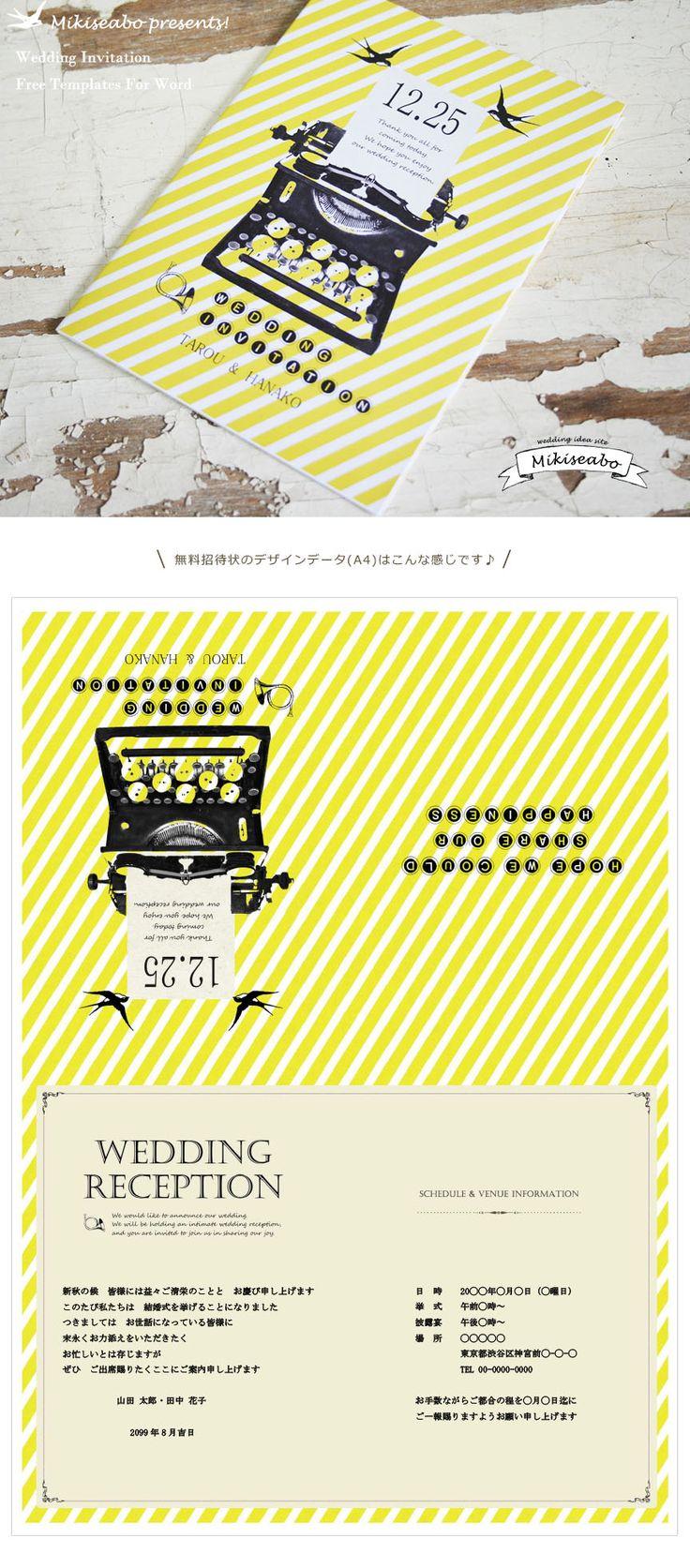 102 スタンプ風タイプライターの結婚式無料招待状 | Mikiseabo -ミキシーボ-
