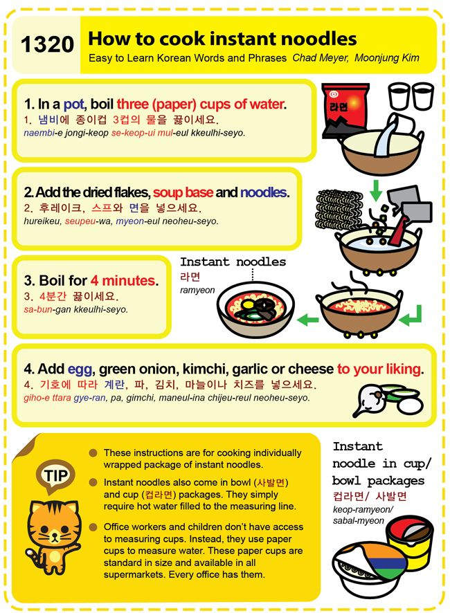 (1320) How to cook instant noodles