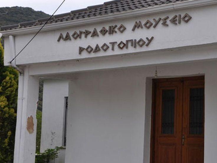 Folklore Museum of Rodotopi / Λαογραφικό Μουσείο Ροδοτοπίου