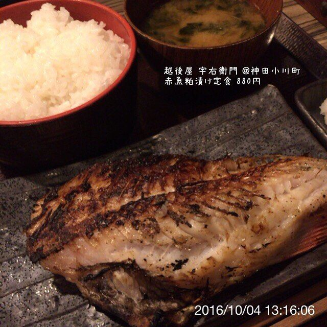 WEBSTA @ ogu_ogu - 161004 越後屋 宇右衛門 @神田小川町赤魚粕漬け定食 880円#赤魚 #粕漬け  #grilledfish #飯スタグラム #lunch #ランチ #japanesefood #和食 #foodporn #instafood #foodphotography #foodpictures #food #webstagram #instagram #foodstagram #foodpics #yummy #yum #food #foodgasm #foodie #instagood #foodstamping