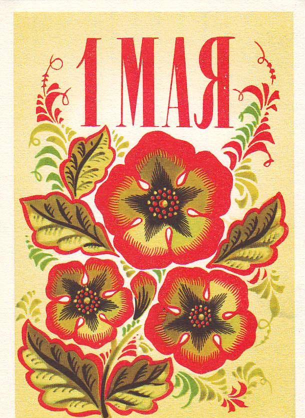 1 мая праздник весны и труда открытки ссср, днем рождения меня