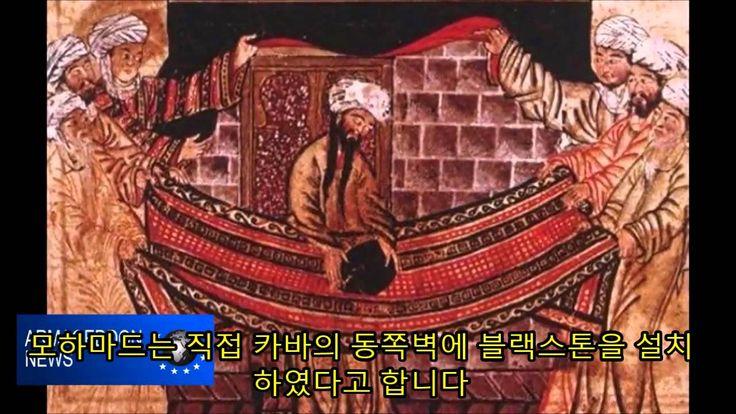 아미게돈 뉴스 :  이슬람의 뿌리 - YouTube