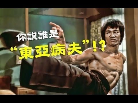 YouTube Legend - Bruce Lee 李小龍