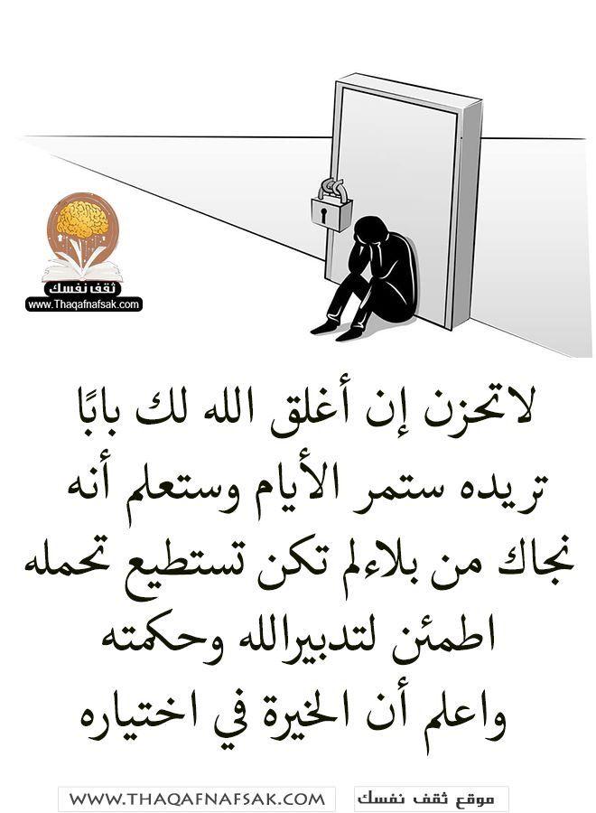 يارب إفرجها علينا Arabic Quotes Arabic Words Words