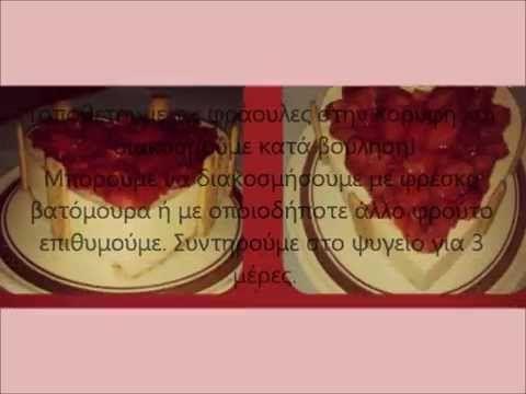 Τούρτα βανίλια με φράουλα