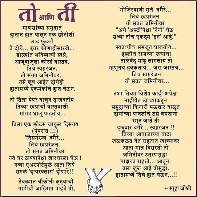 #APITConnect - #lopaamudra completes a year today.. what an eventful year it has been.. sharing my favourite one from it. #special #moments #poetry #secondedition soon.. #happy #marathi #loveforpoetry #dream #dreamsandreality by Spruha Joshi http://bit.ly/1IXxzKq
