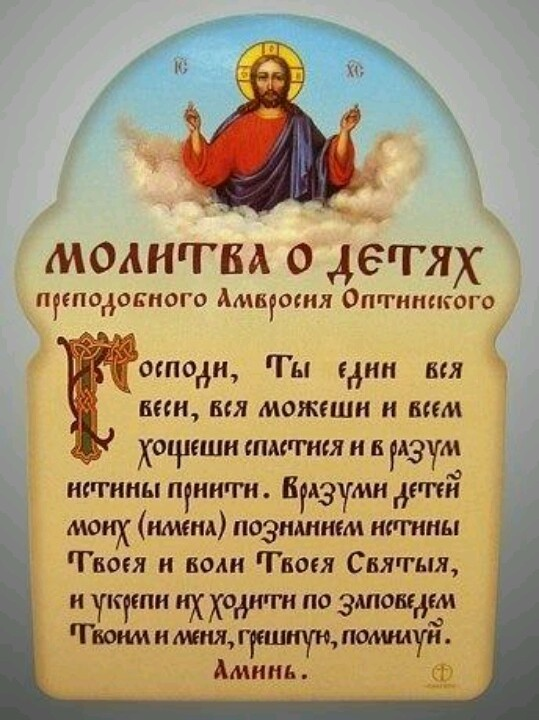 молитва о здоровье сильная в картинках