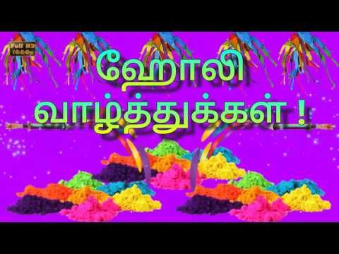 Happy Holi Greetings in Tamil, Holi Messages in Tamil, Holi Wishes in Tamil - YouTube