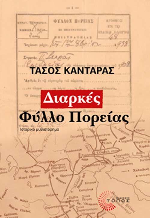 Το «Διαρκές φύλλο Πορείας» είναι το πρώτο βιβλίο του Τάσου Κανταρά από τις εκδόσεις Τόπος. Ένα ιστορικό μυθιστόρημα με κέντρο αναφοράς τη Χαλκιδική που είναι ο τόπος καταγωγής του συγγραφέα και διαδραματίζονται όλα τα πολιτικά, ιστορικά και κοινωνικά γεγονότα μιας ταραγμένης εποχής.