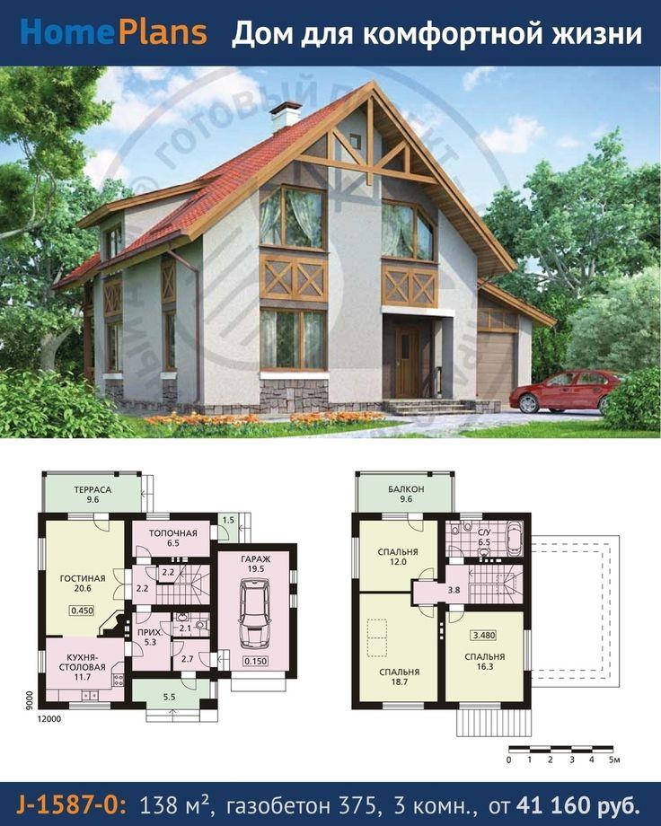 Проект J-1587-0.  Дом для комфортной жизни.  Благодаря простой геометрии фасадов и тщательно подобранным элементам внешней отделки дом выглядит гармонично. Планировку можно назвать рациональной за счет отсутствия лишних неиспользуемых пространств: помещения размещены таким образом чтобы полезная площадь дома была максимальной. Кухня-столовая и гостиная могут быть как разделены перегородкой так и выполнены одним просторным помещением. Топочная и гараж на первом этаже с одной стороны…