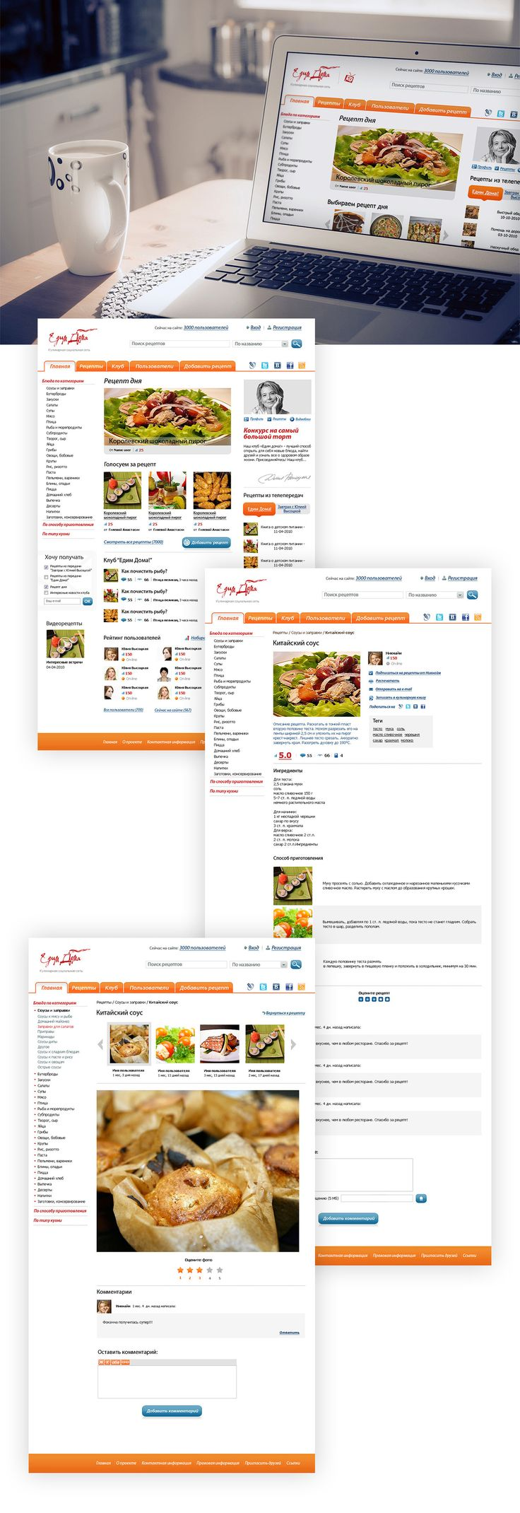 web design for cooking website of Yulia Vysotskaya