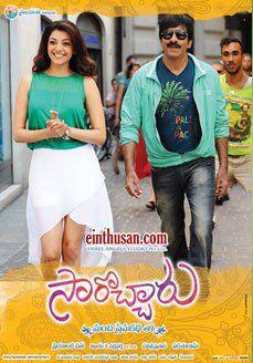 Sarocharu Telugu Movie Online - Ravi Teja, Kajal Aggarwal, Richa Gangopadhyay and Nara Rohith. Directed by Parasuram. Music by Devi Sri Prasad. 2012 [U] ENGLISH SUBTITLE