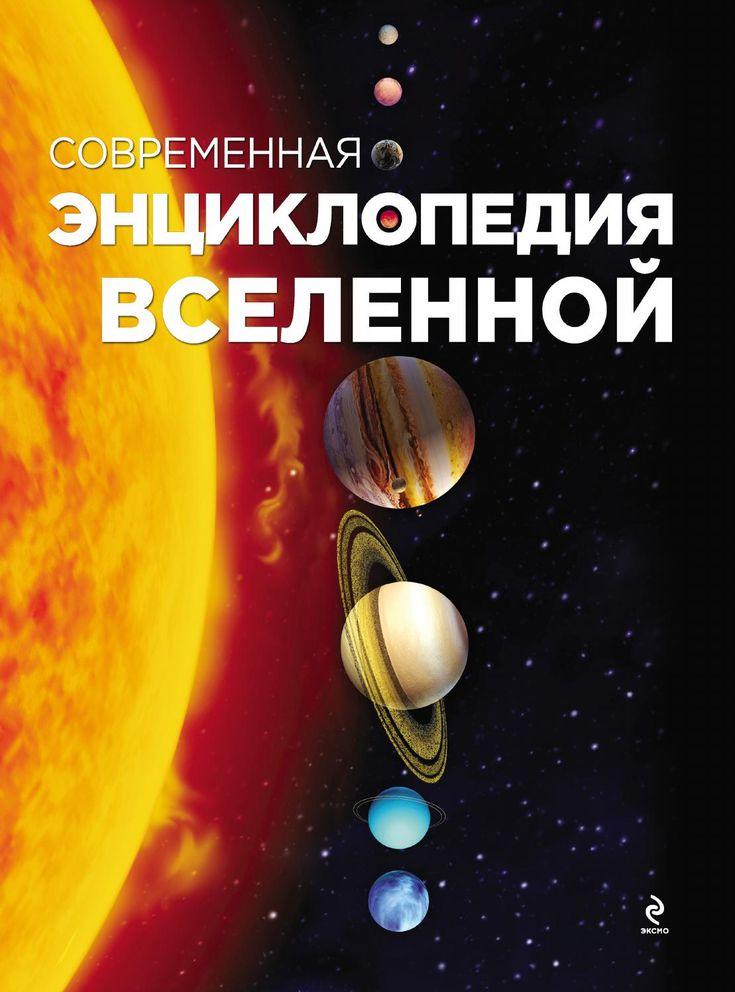 Современная энциклопедия вселенной (подарочные издания миссия «космос») 2014 by Alex Pavlotsky - issuu
