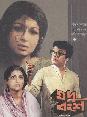 Jadu Bansha Bengali Movie Online - Uttam Kumar, Sharmila Tagore, Aparna Sen, Dhritiman Chatterjee, Bapi Banerjee, Bhabarup Bhattacharya and Uday Bhattacharya. Directed by Partha Pratim Chowdhury. Music by Indu Adhikari. 1974 [U/A] revised version