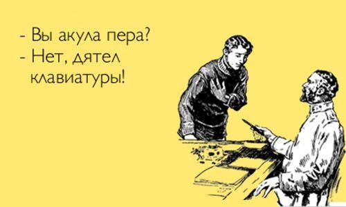 Как стать писателем: 10 советов  Источник: http://dnevnyk-uspeha.com/rabota-i-karera/kak-stat-pisatelem-10-sovetov.html © dnevnyk-uspeha.com
